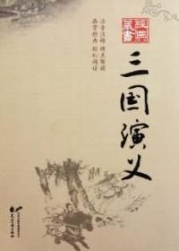 白话《三国演义》