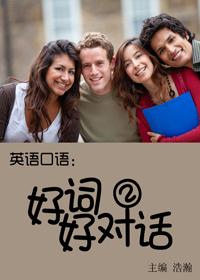 英语口语:好词·好对话(2)