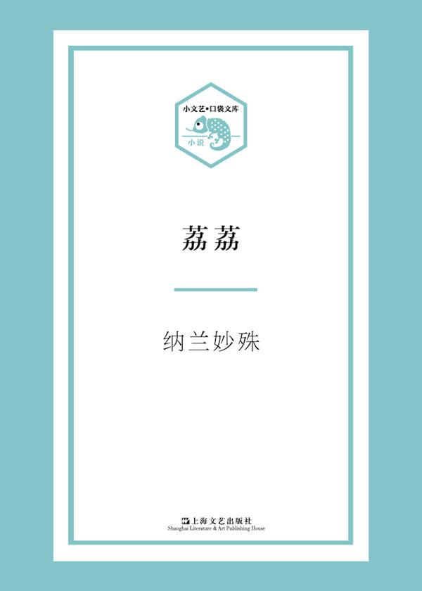 小文艺·口袋文库·荔荔