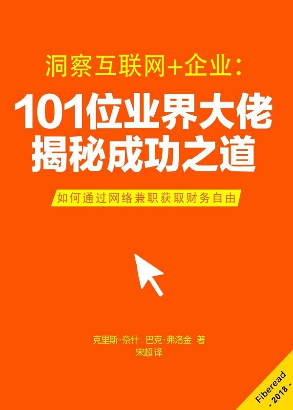 洞察互联网+企业:101位业界大佬揭秘成功之道