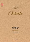 奥赛罗(中英双语珍藏版)