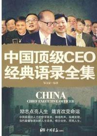 中国顶级CEO经典语录全集