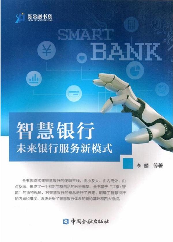 智慧银行:未来银行服务新模式