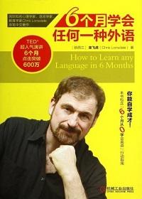 6个月学会任何一种外语