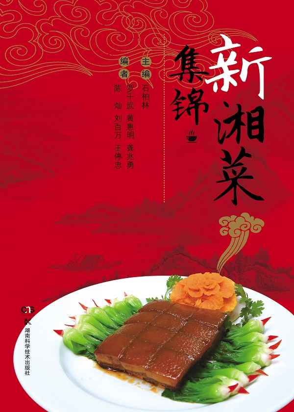 新湘菜集锦