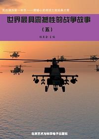 世界最具震撼性的战争故事(5)