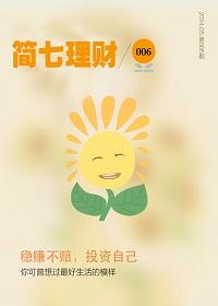 稳赚不赔,投资自己(简七理财006)