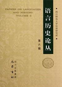 语言历史论丛(第六辑)
