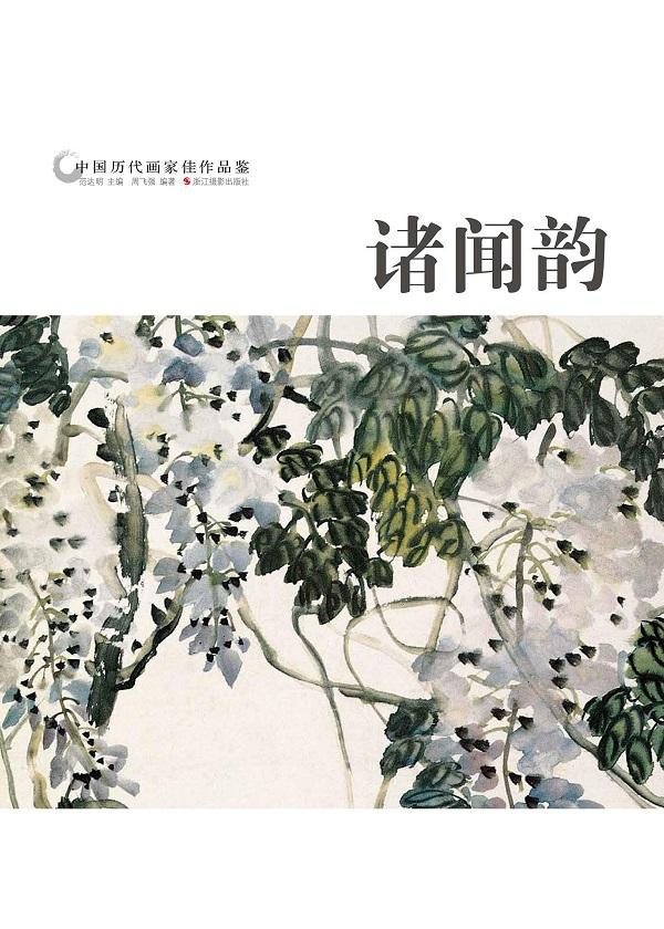 中国历代画家作品鉴:诸闻韵