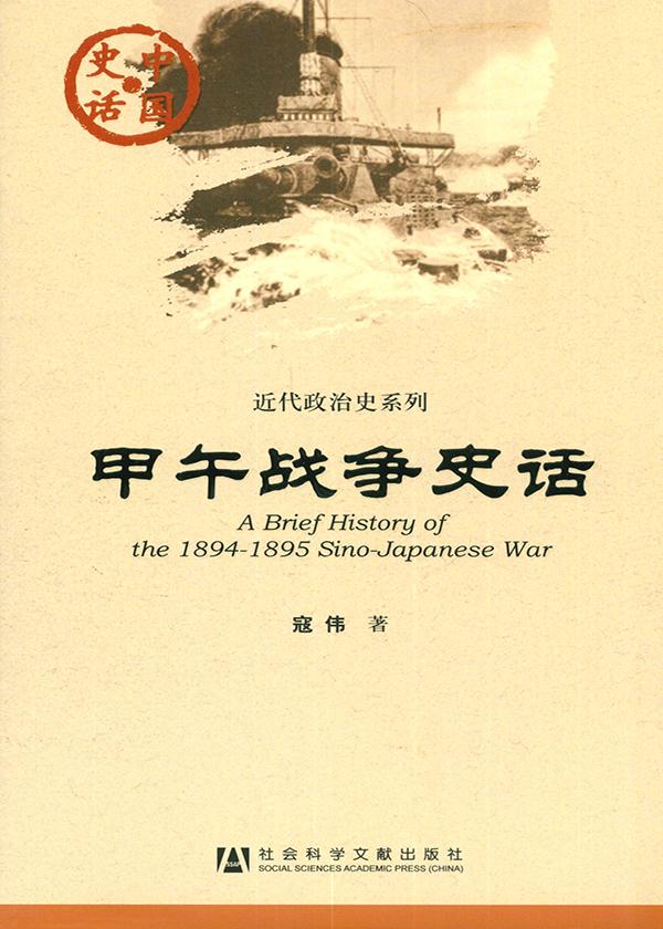 甲午战争史话
