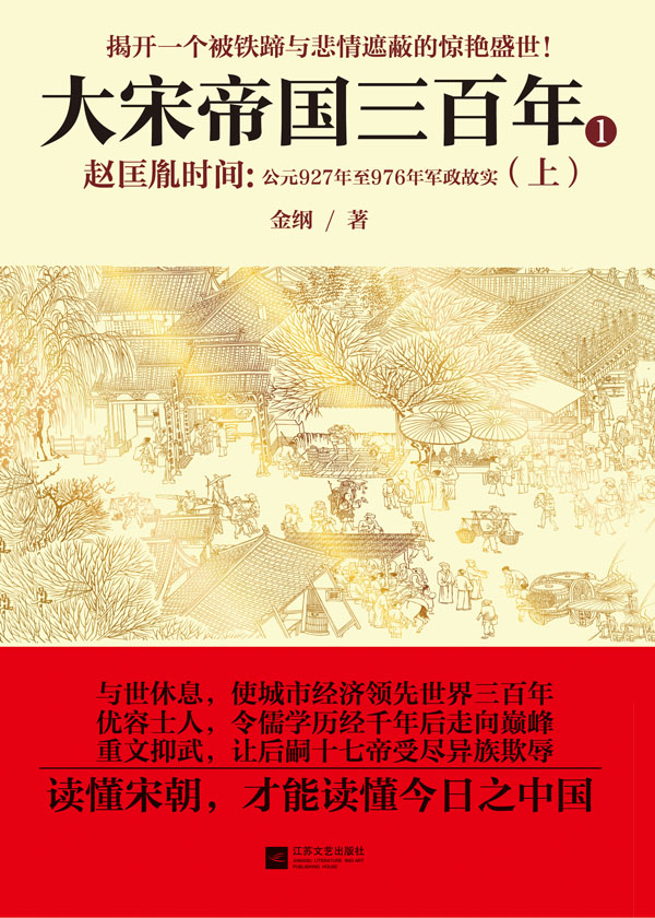 大宋帝国三百年(上)·赵匡胤时间:公元927年至976年军政故实