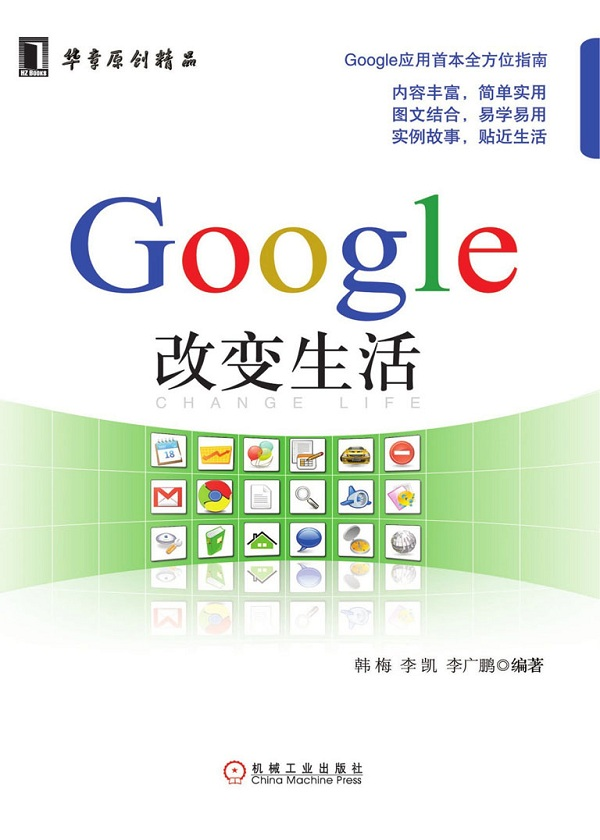 Google改变生活