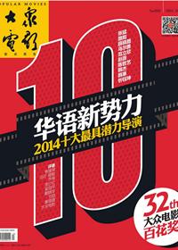 大众电影2014年第20期