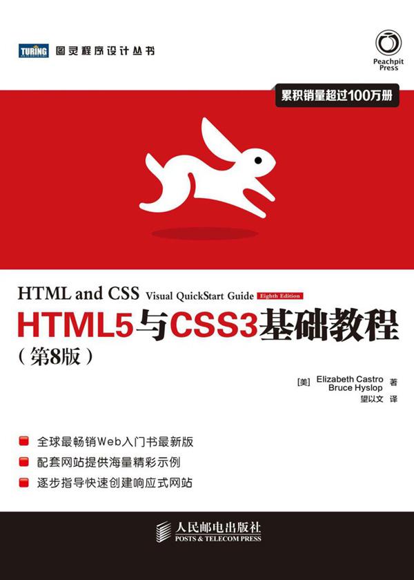 HTML5与CSS3基础教程(第8版)