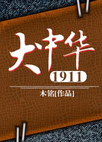 大中华1911