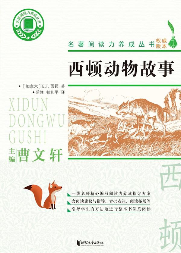 名著阅读力养成丛书:西顿动物故事
