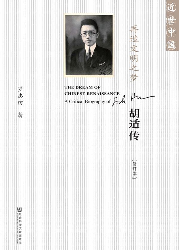 再造文明之梦:胡适传(修订本)