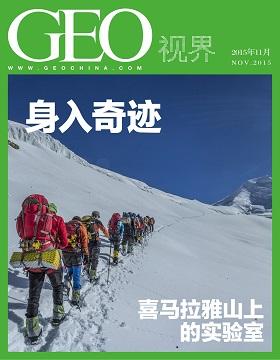 身入奇迹:喜马拉雅山上的实验室——GEO视界(总第007期)